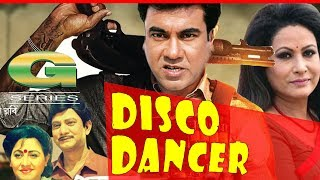Disco Dancer | Full Movie || ft Manna | Chompa | Bangla Movie
