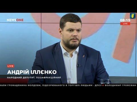 """Справа Януковича, львівське сміття, нормандський формат ‒ що далі. Коментарі Андрія Іллєнка в етері телеканалу """"NewsOne"""""""