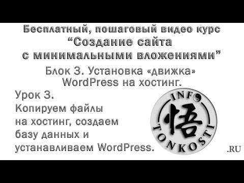 3.3 Копируем файлы на хостинг, создаем базу данных и устанавливаем WordPress