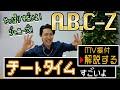 【A.B.C-Z】遊び心満載のダンススタイルが凄いMVを解説!【チートタイム】