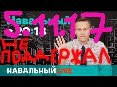 НАВАЛЬНЫЙ - Разве это ПОДДЕРЖКА?(5/11/17) Ахиллесова Пята Алексея Анатольевича