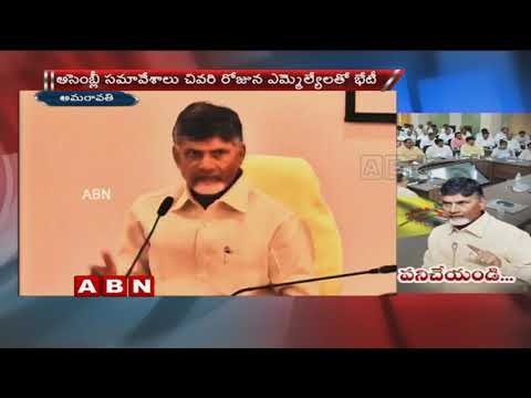 CM Chandrababu Naidu Serious On TDP MLAs In Party Meeting | ABN Telugu