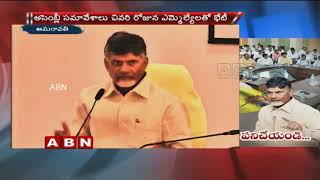 CM Chandrababu Naidu Serious On TDP MLAs in Party Meeting