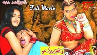 Gavvalata (2014) || Full Length Telugu Movie || Saira Bhanu