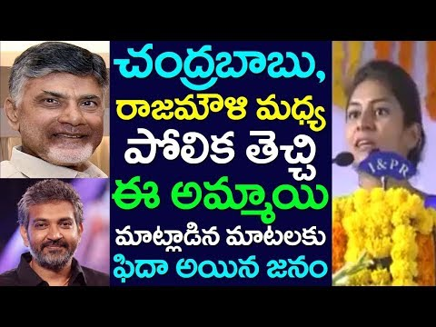 Andhra Girl Talks About CM Chandbrababu & SS Rajamouli | TDP
