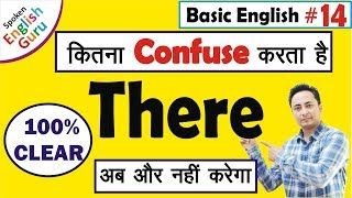 THERE के सभी प्रयोग । How to Speak/Write English using THERE in a sentence without Subject/Object