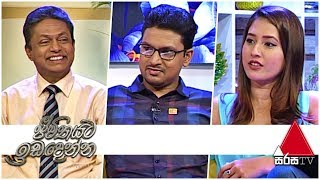 Jeevithayata Idadenna | Sirasa TV | 11th June 2019