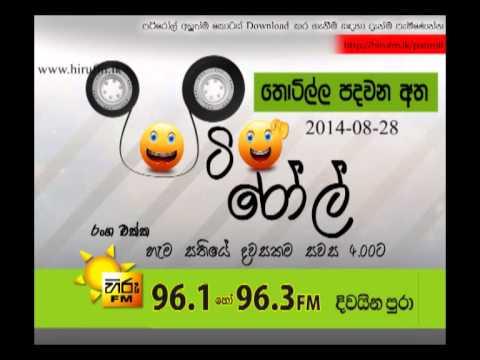 Hiru Fm Patiroll 2014 08  28 - Thotilla Padawana Atha video