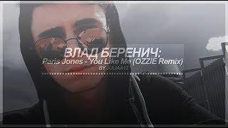 [HalBer]; Влад Беренич - You Like Me (OZZIE Remix)