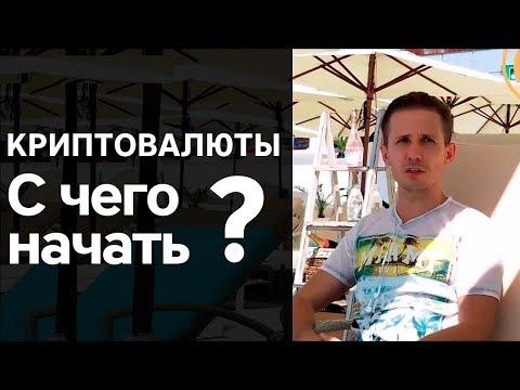 Валентин Василевский - Как заработать до 600% в неделю на криптовалютах