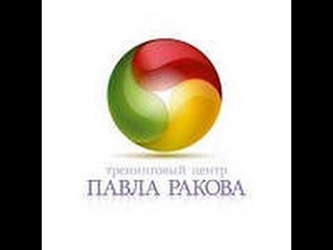 Летний Лагерь ПАВЛА РАКОВА: Как это было в мае 2013 год?