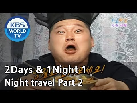 2 Days and 1 Night Season 1 | 1박 2일 시즌 1 - Night travel, part 2