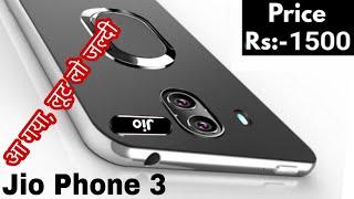 Jio Phone 3 ।। Unboxing Jio Phone 3 ।। Price ₹1500 ।। Camera 📷 25MP ।। Ram 4GB ।। 64GB