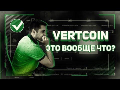 Криптомонета Vertcoin. Упасть или Разбогатеть? Также Биткоин обзор.