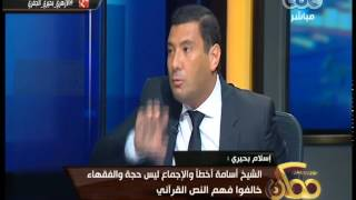 بالفيديو الحبيب علي الجفري يحرج إسلام البحيري على الهواء -