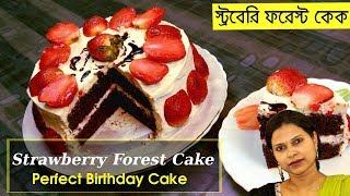 Perfect Strawberry Forest Cake / স্ট্রবেরি ফরেস্ট কেক / स्ट्रॉबेरी फारेस्ट केक / Salma Recipe #44