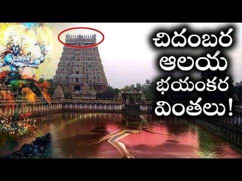 చిదంబర ఆలయం లో మీకు కూడా తెలియని ఈ భయంకర వింతలు ! | Chidambara Rahasyam