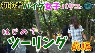 初心者バイク女子バタコのはじめてのツーリング前編「長瀞 阿左美冷蔵」|CB400SF NC750X