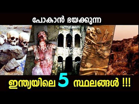 പോകാന് ഭയക്കുന്ന ഇന്ത്യയിലെ 5 സ്ഥലങ്ങള് !!! Most Haunted Places in India