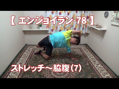 #78 脇腹(7)/筋肉痛改善ストレッチ・身体ケア【エンジョイラン】