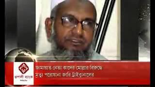 Somoy TV News, 12 AM, 9 december 2013, Bangladesh Latest News