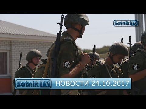 НОВОСТИ. ИНФОРМАЦИОННЫЙ ВЫПУСК 24.10.2017