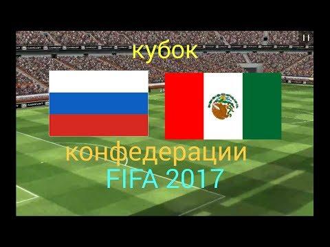 Россия - Мексика. Кубок конфедерации FIFA 2017 По футболу. (Реальный футбол на андроид)
