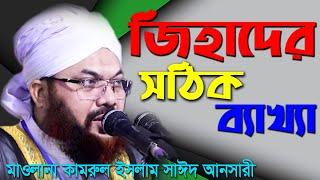 New Bangla Waj 2017 By Maulana Kamrul Islam Said Ansari Eadgor, Ramu 01727378362