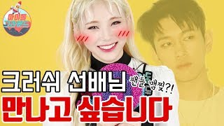 크러쉬 선배님! 좋아합니다~♥ '아이돌 그라운드' 이달의 소녀(LOONA) 6편