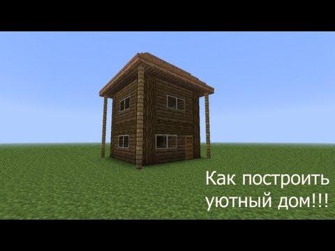 Как построить уютный дом в minecraft 6x6 всего за 5 минут!!!
