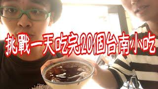 【綠眼鏡Vlog】挑戰一天吃完20個台南小吃