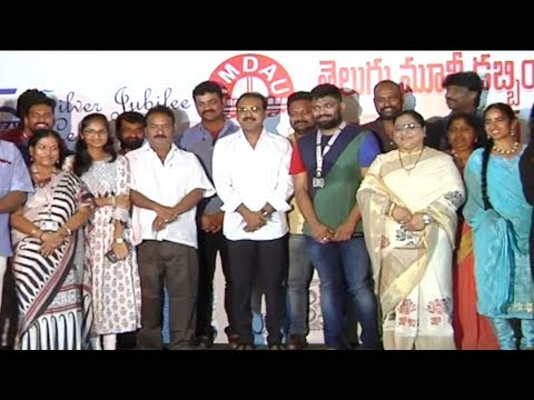 Telugu Movie Dubbing Association 25 Years Celebration Teaser Launch | Koratala Shiva