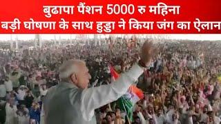 बुढापा पैंशन 5000 रु महिना ' भारी भीड़ में बड़ी घोषणाओं के साथ भूपेंद्र हुड्डा ने किया जंग का एलान