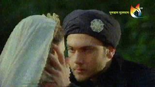 Sultan Suleiman Bangla Season 5 Episode 299