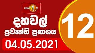 News 1st: Lunch Time Sinhala News   (04-05-2021)