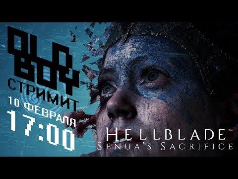 Hellblade: Senua's Sacrifice вместе с ОлдБоем: В пасти безумия
