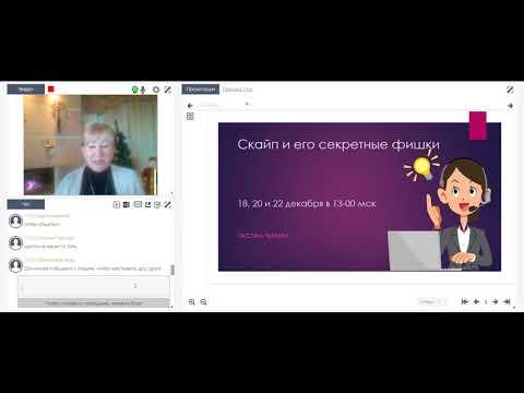 Скайп и его секретные фишки-чаты, как работать и как создавать чаты