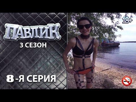 ПАВЛИК 3 сезон 8 серия
