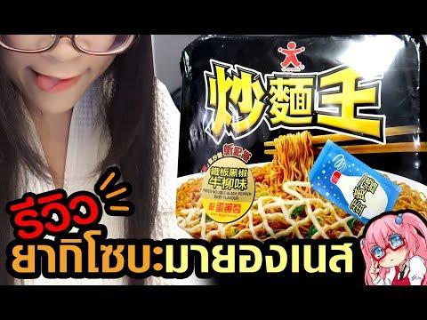 [กินอย่างกิ๊บปุริ] รีวิว ยากิโซบะมายองเนส จากฮ่องกง