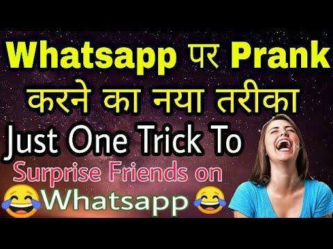 किसी को भी उल्लू बनाये एक मिनट में ? How to Prank Someone On Whatsapp | Secret Whatsapp Funny Trick