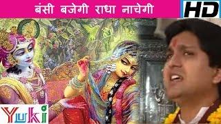 Bansi Bajegi Radha Nachegi Hindi Shyam Bhajan Mukesh Bagda