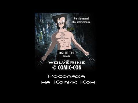 Настоящий Росомаха на Comic Con [Rus Dub]