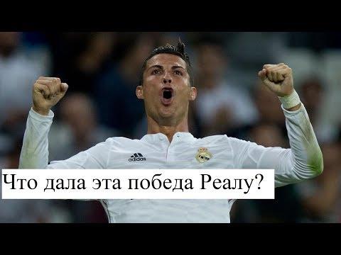 Реал Мадрид Ювентус. Что дала эта победа Реалу? Новости футбола