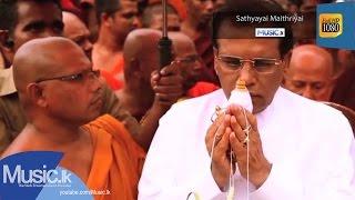 Sathyayai Maithriyai Sathyayai Maithriyai (Hon. Maithripala Sirisena Theme Song)