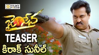 Jai Sena Movie Official Teaser || Sunil, Samudra