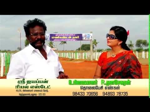 Sri Ayyappan Real Estate