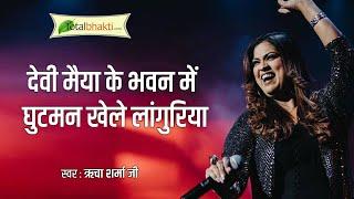 download lagu Richa Sharma  Bhajan  Ho Devi Maiya Ke gratis