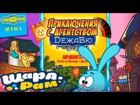 Смешарики Шарарам #161 Приключения с Агенством ДЕЖАВЮ Детское Видео игровой Мультик