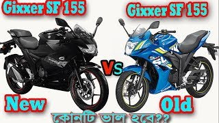 Suzuki Gixxer SF 155 ABS Vs Suzuki Gixxer SF 155 2018 Bike Comparison and Price in Bangladesh