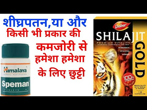 Shilajit Gold   Speman tablet   Tentex forte   Shilajit gold capsule benefits   makeup sale online thumbnail